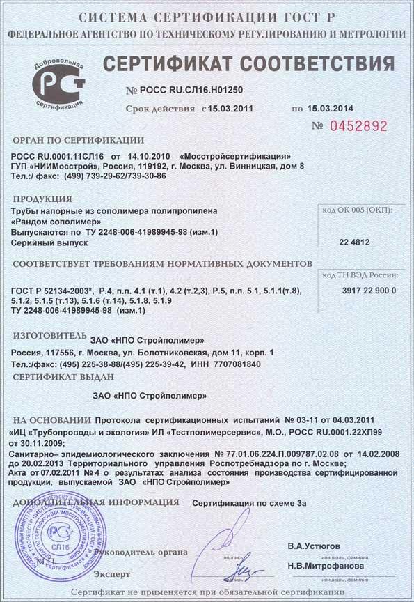 Сертификат соответствия: трубы и фитинги kalde | трубы.